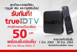 TrueID TV Rental