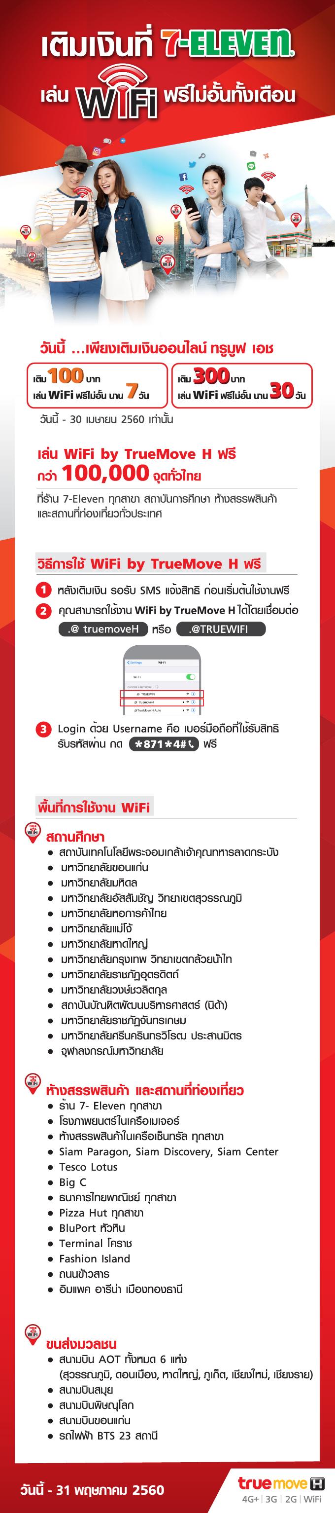 เล่น WiFi ฟรี! ทุกที่ทั่วไทย เมื่อเติมเงินที่ 7-Eleven ลูกค้าทรูมูฟ เอช แบบเติมเงิน รับสิทธิ์เล่น WiFi ฟรีง่ายๆ ทั้งเดือน! เพียงเติมเงินที่ 7-Eleven  วันนี้ - 31 พฤษภาคม 2560