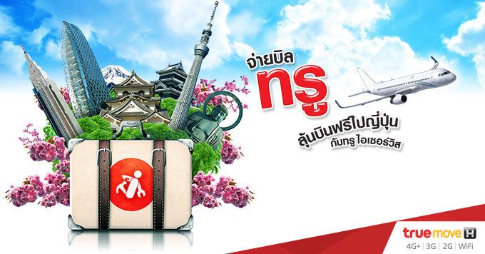 ลุ้นบินฟรีไปญี่ปุ่น! แค่จ่ายบิลทรูผ่าน True iService