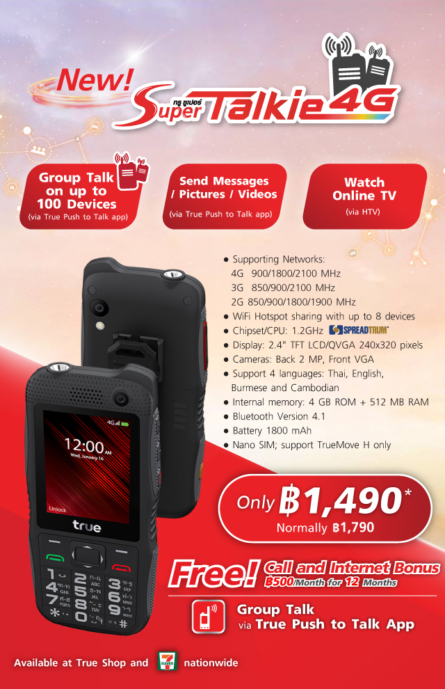 Turn your smartphone into Walkie-Talkie and call free! by