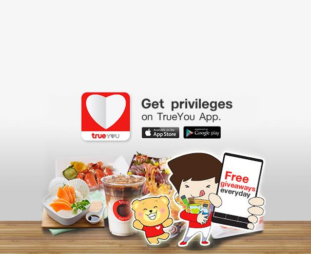 รับสิทธิ์ง่ายๆ ผ่าน App TrueYou