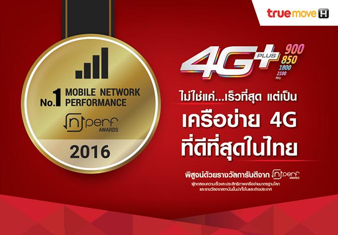 ทรูมูฟ เอช คว้ารางวัลเครือข่าย 4G ที่ดีที่สุดในไทย จาก nPerf ย้ำความสำเร็จในการพัฒนาเครือข่ายประสิทธิภาพสูง เพื่อมอบประสบการณ์สื่อสารที่ดีที่สุดแก่ผู้ใช้บริการทั่วไทย
