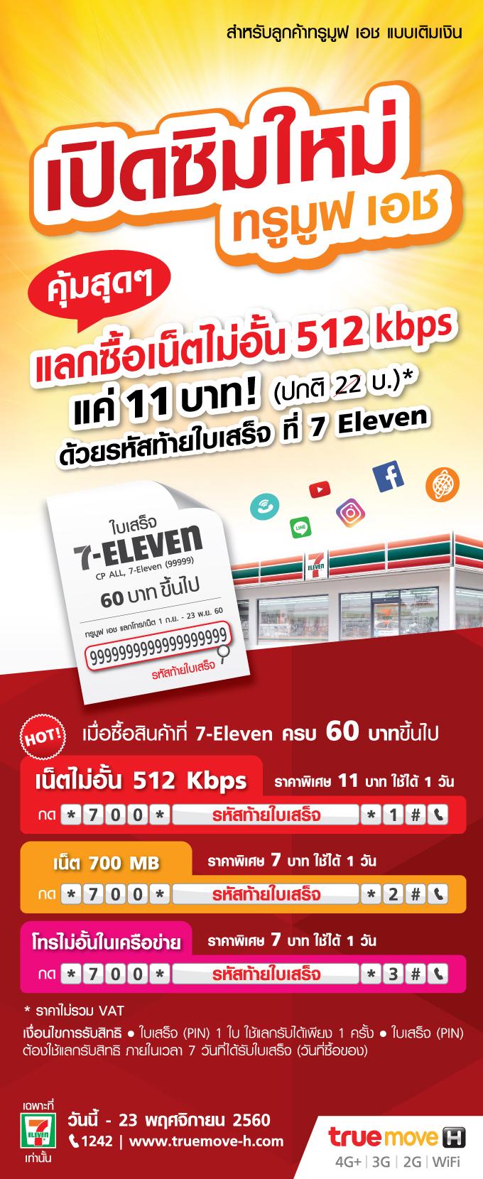 รหัสท้ายใบเสร็จ 7-Eleven แลกค่าเน็ตหรือค่าโทร ราคาพิเศษ!