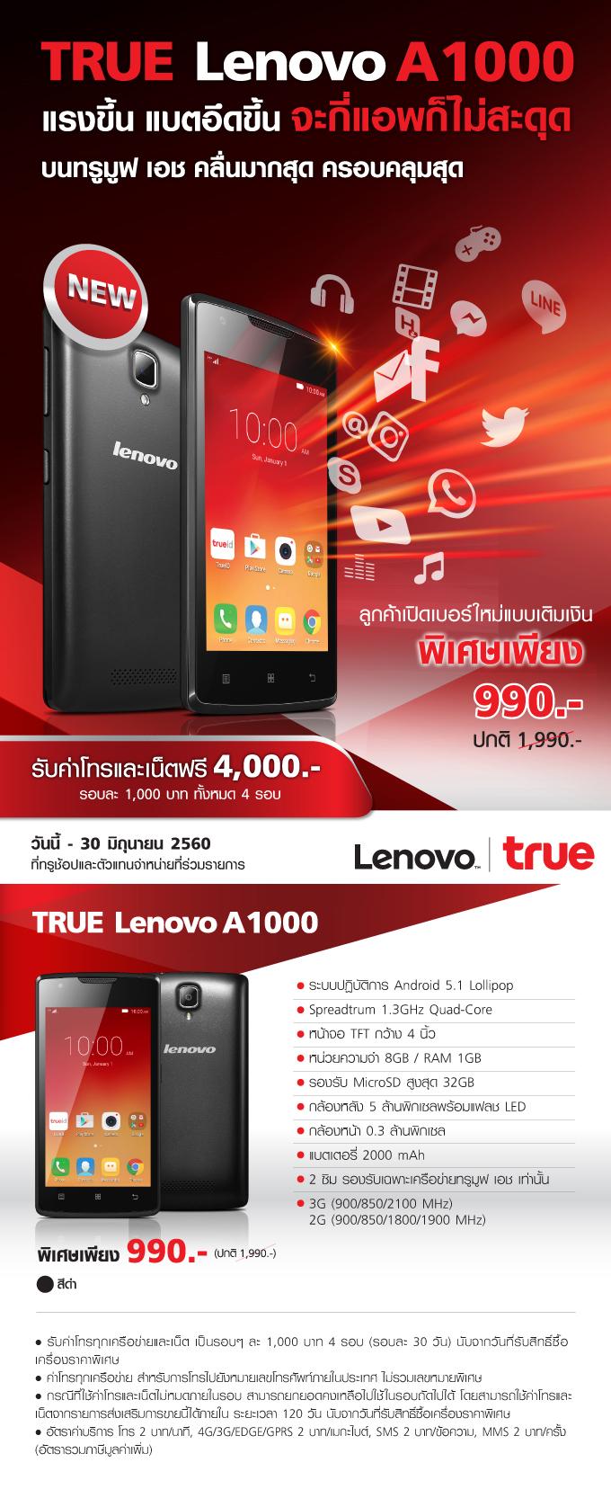 คุ้มที่สุดในจักรวาล สมาร์ทโฟนราคาเบาๆ พร้อมโบนัสโทรและเน็ต True Lenovo A1000 สมาร์ทโฟนกะทัดรัด สเปคแรง ในราคาน่าจับจอง สำหรับลูกค้าเปิดเบอร์ใหม่แบบเติมเงิน