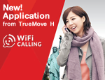 WiFi Calling App Extends Mobile Signal