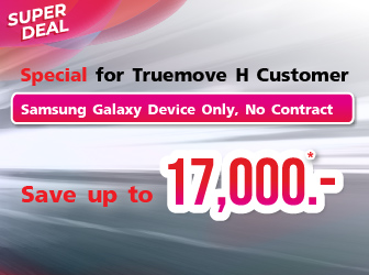 Save up to ฿17,000 on Samsung Galaxy (handset only)
